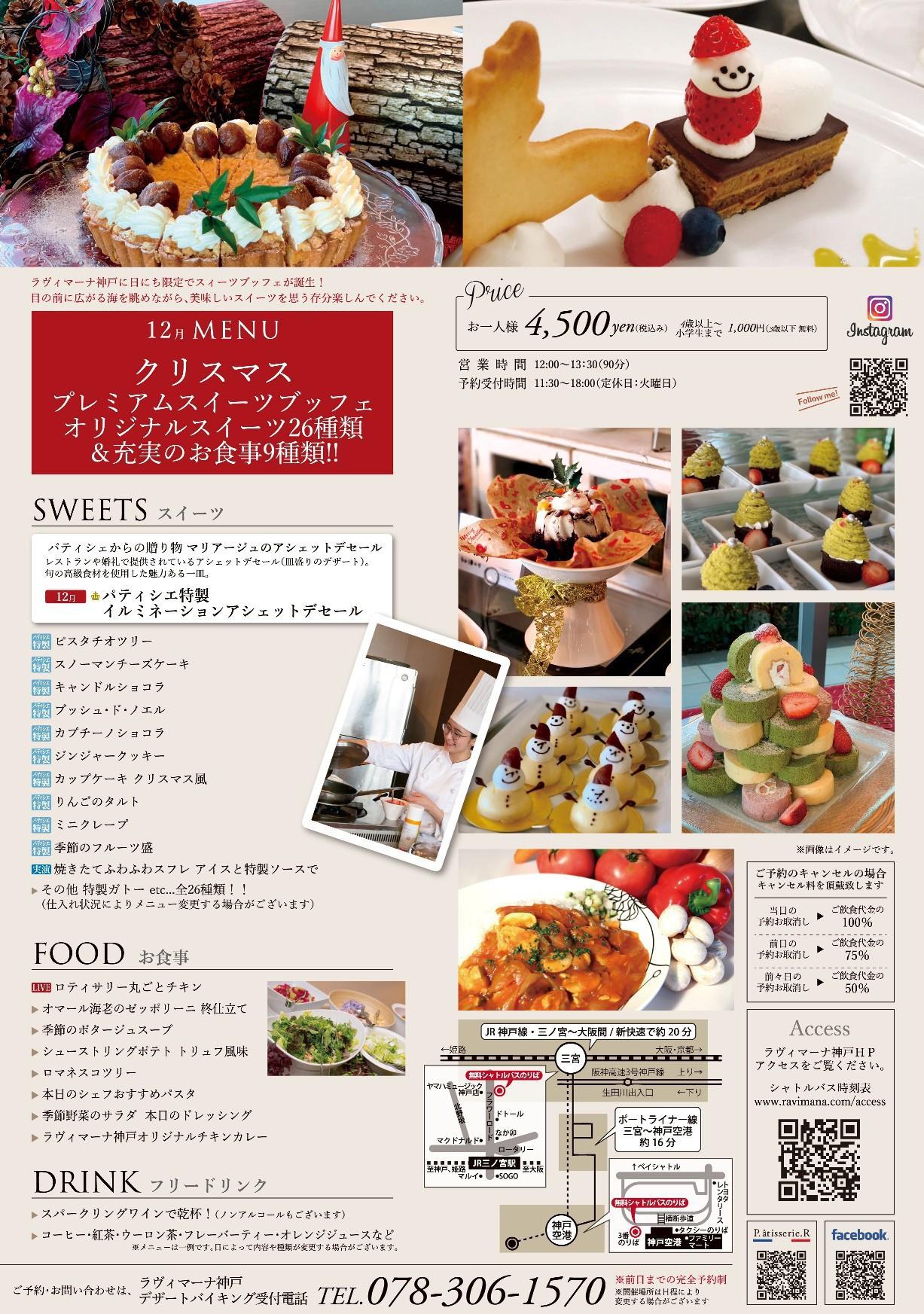 dessertbuffet_201912_fix_printpac_ura.jpg