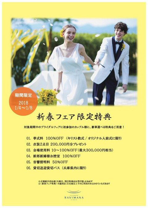 新春フェア-001 (1).jpg